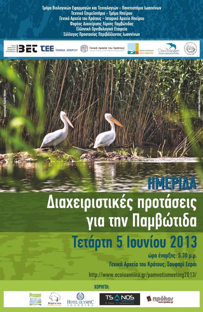 pambotis_2013_poster_telos_END